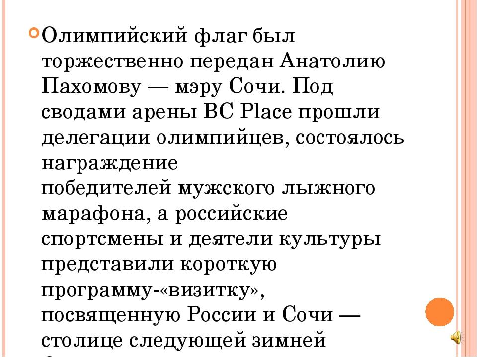 Олимпийский флагбыл торжественно переданАнатолию Пахомову— мэруСочи. Под...
