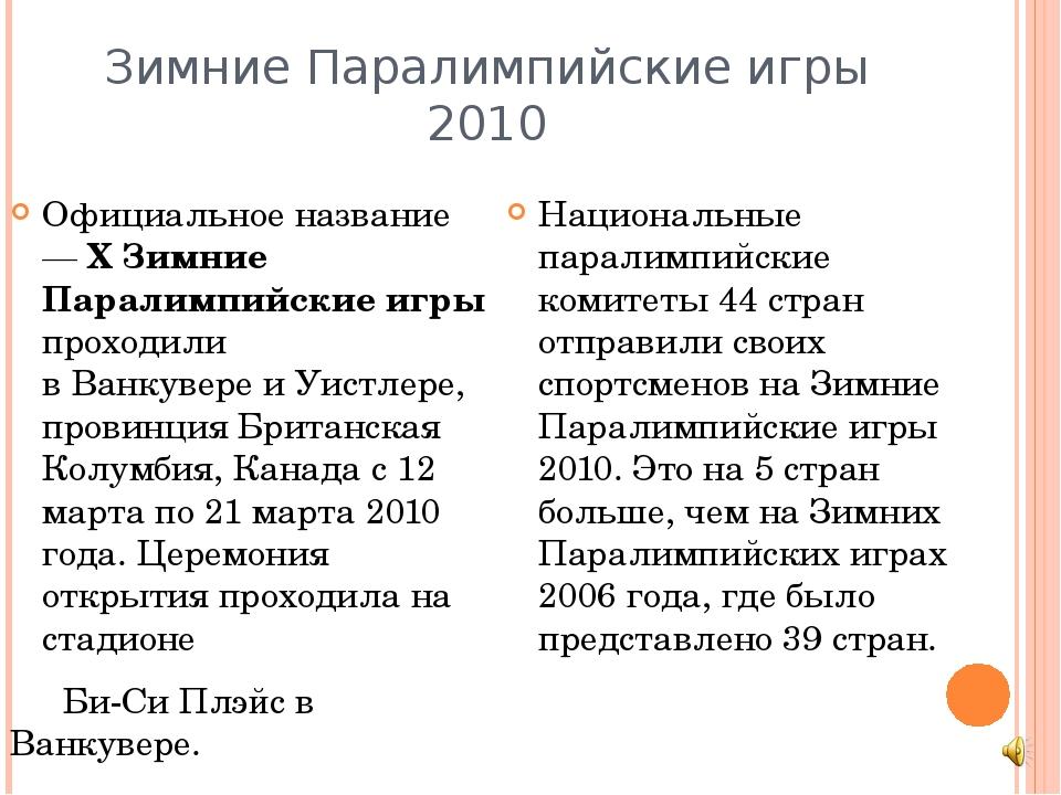 Зимние Паралимпийские игры 2010 Официальное название —X Зимние Паралимпийски...