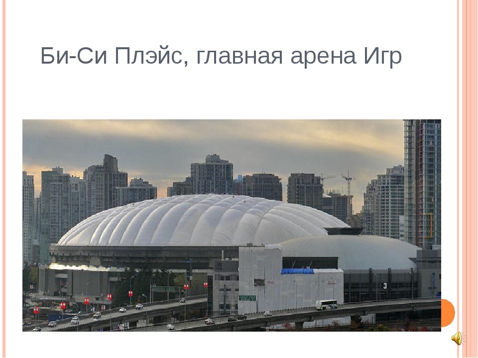 Би-Си Плэйс, главная арена Игр