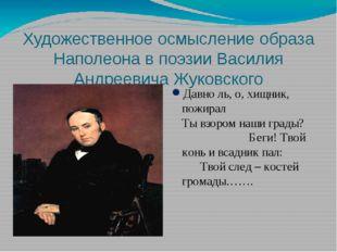 Художественное осмысление образа Наполеона в поэзии Василия Андреевича Жуковс