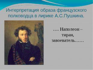 Интерпретация образа французского полководца в лирике А.С.Пушкина. …. Наполео