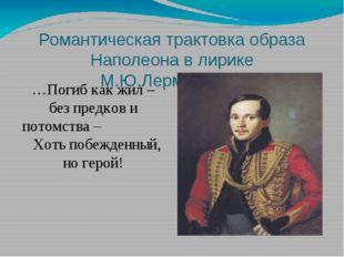 Романтическая трактовка образа Наполеона в лирике М.Ю.Лермонтова. …Погиб как