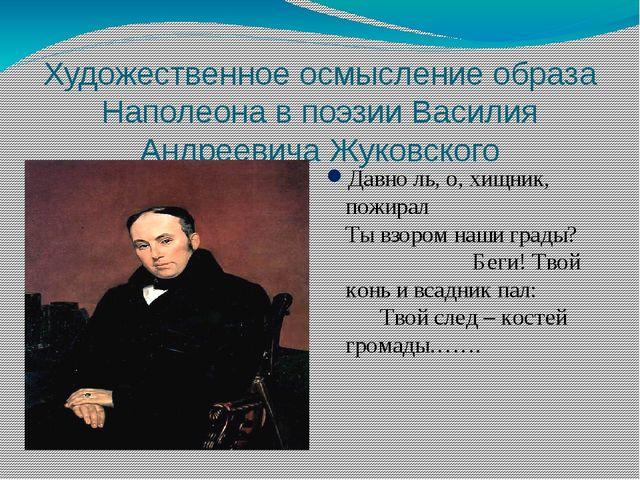 Художественное осмысление образа Наполеона в поэзии Василия Андреевича Жуковс...