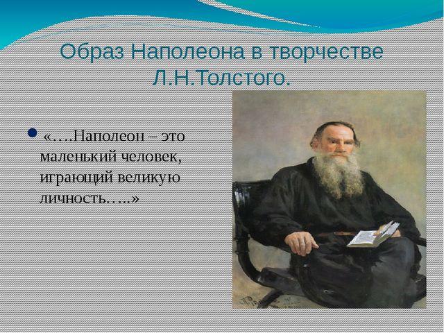 Образ Наполеона в творчестве Л.Н.Толстого. «….Наполеон – это маленький челове...