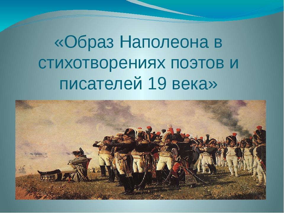 «Образ Наполеона в стихотворениях поэтов и писателей 19 века»