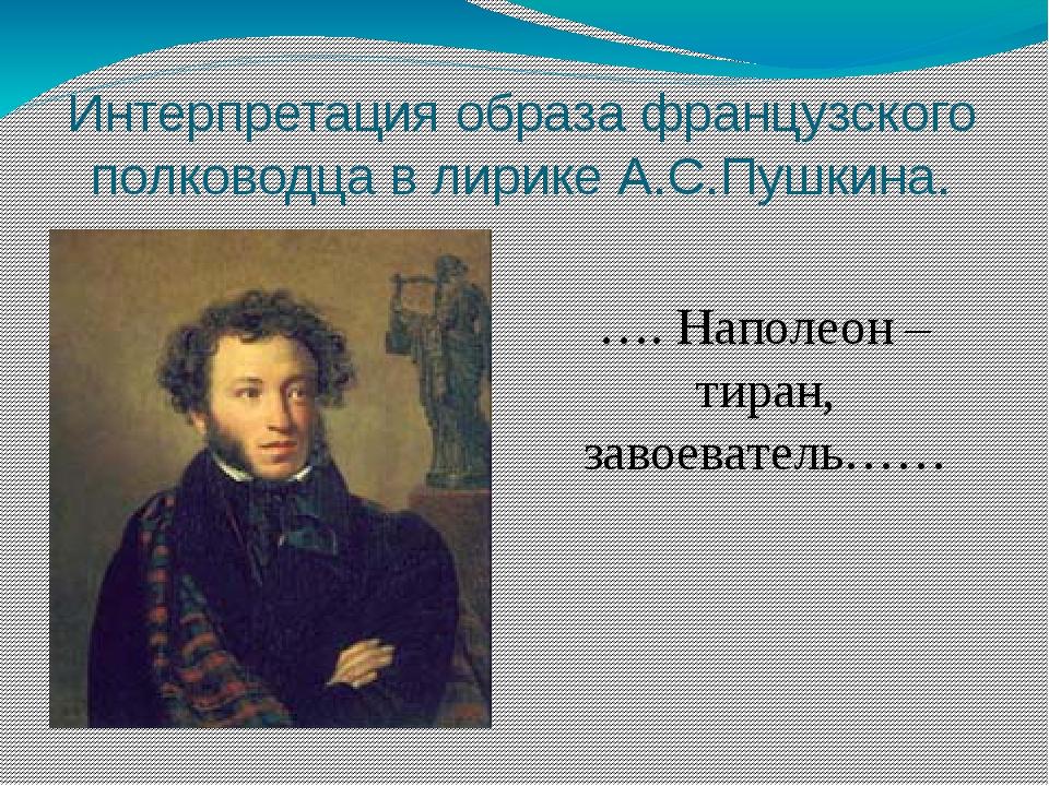 Интерпретация образа французского полководца в лирике А.С.Пушкина. …. Наполео...