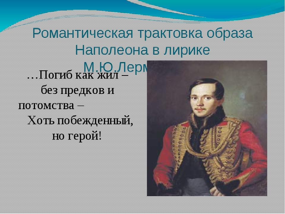 Романтическая трактовка образа Наполеона в лирике М.Ю.Лермонтова. …Погиб как...