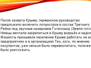 После захвата Крыма, германское руководство предложило включить полуостров в