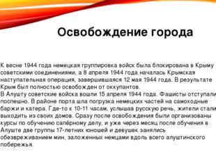 Освобождение города К весне 1944 года немецкая группировка войск была блокиро