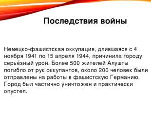Последствия войны Немецко-фашистская оккупация, длившаяся с4 ноября1941по