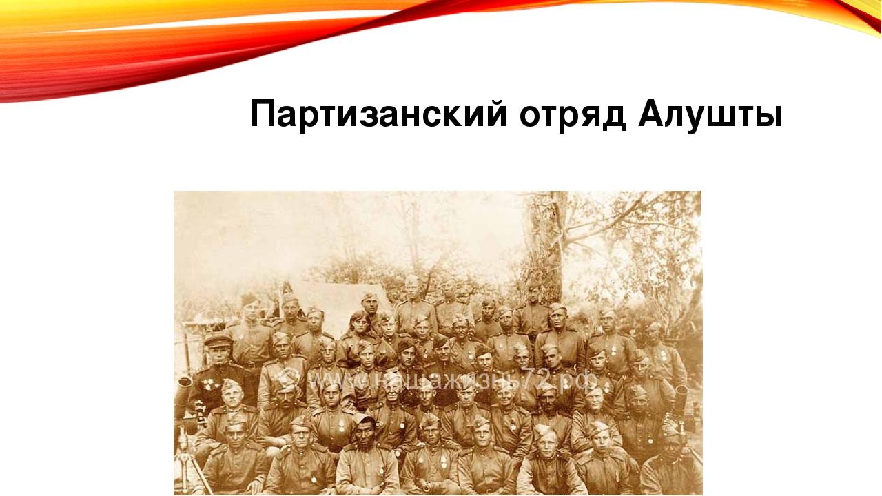 Партизанский отряд Алушты