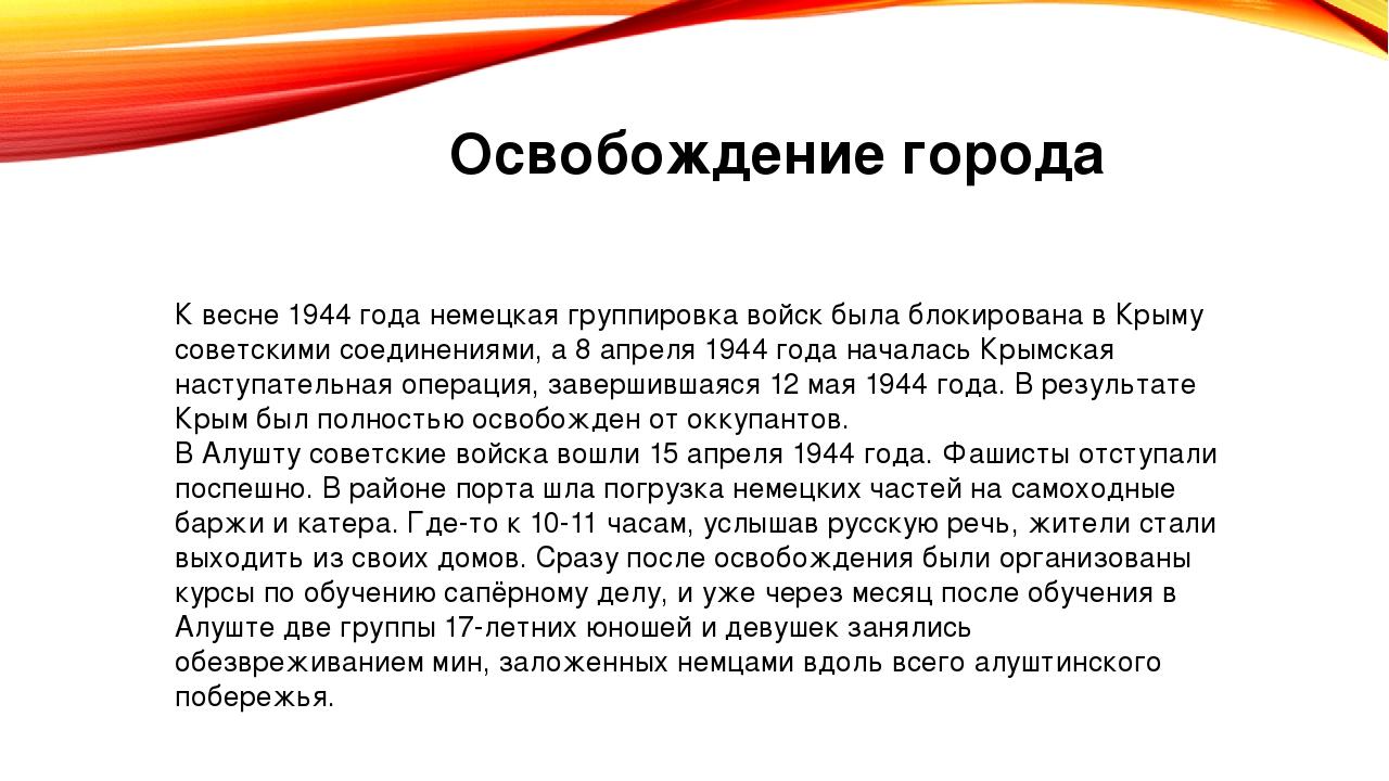 Освобождение города К весне 1944 года немецкая группировка войск была блокиро...