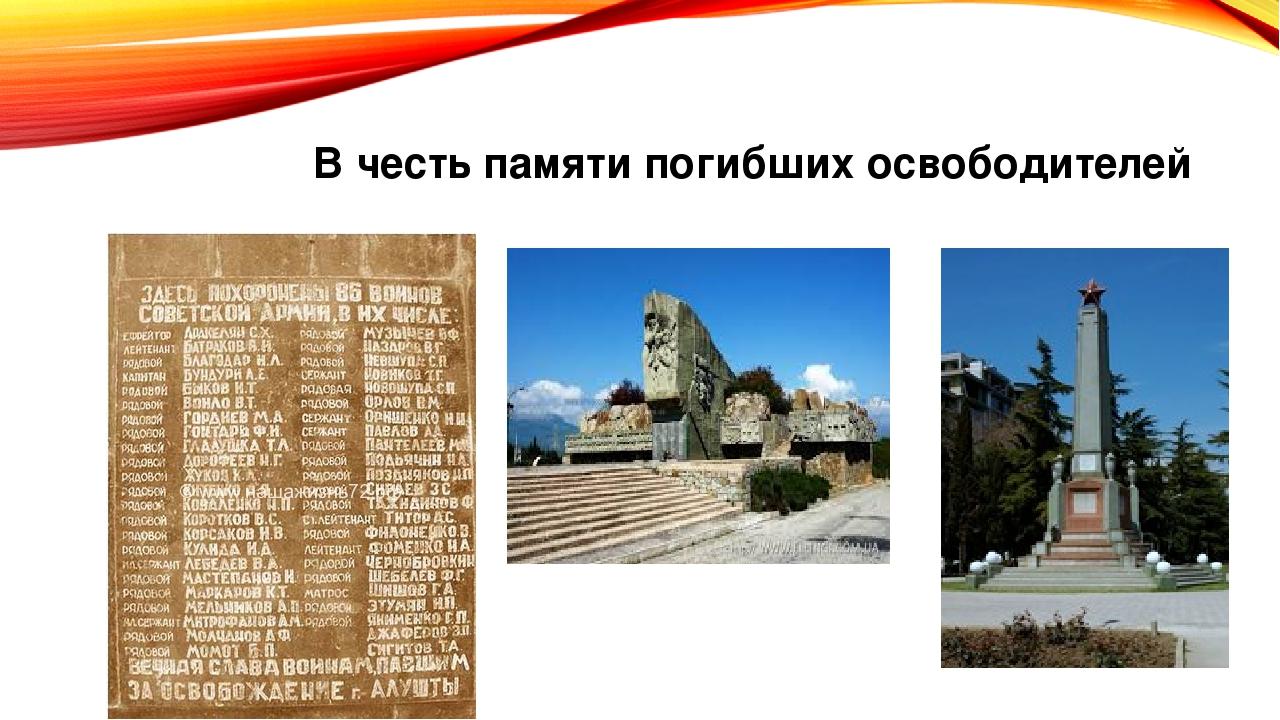 В честь памяти погибших освободителей