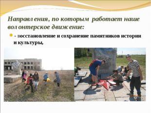 Направления, по которым работает наше волонтерское движение: - восстановление