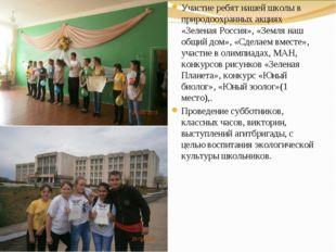 Участие ребят нашей школы в природоохранных акциях «Зеленая Россия», «Земля н