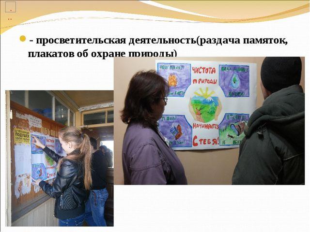 - просветительская деятельность(раздача памяток, плакатов об охране природы)