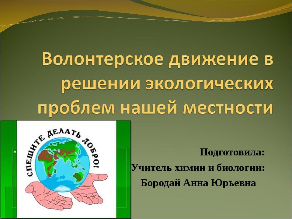 Подготовила: Учитель химии и биологии: Бородай Анна Юрьевна