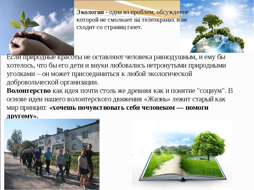 Экология- одна из проблем, обсуждение которой не смолкает на телеэкранах и н...