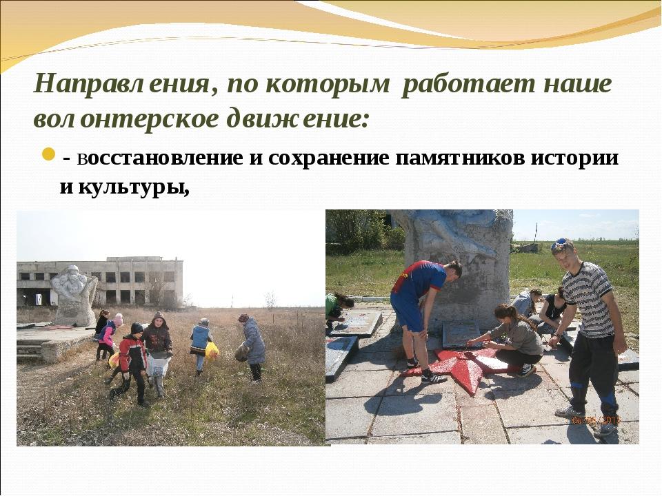 Направления, по которым работает наше волонтерское движение: - восстановление...