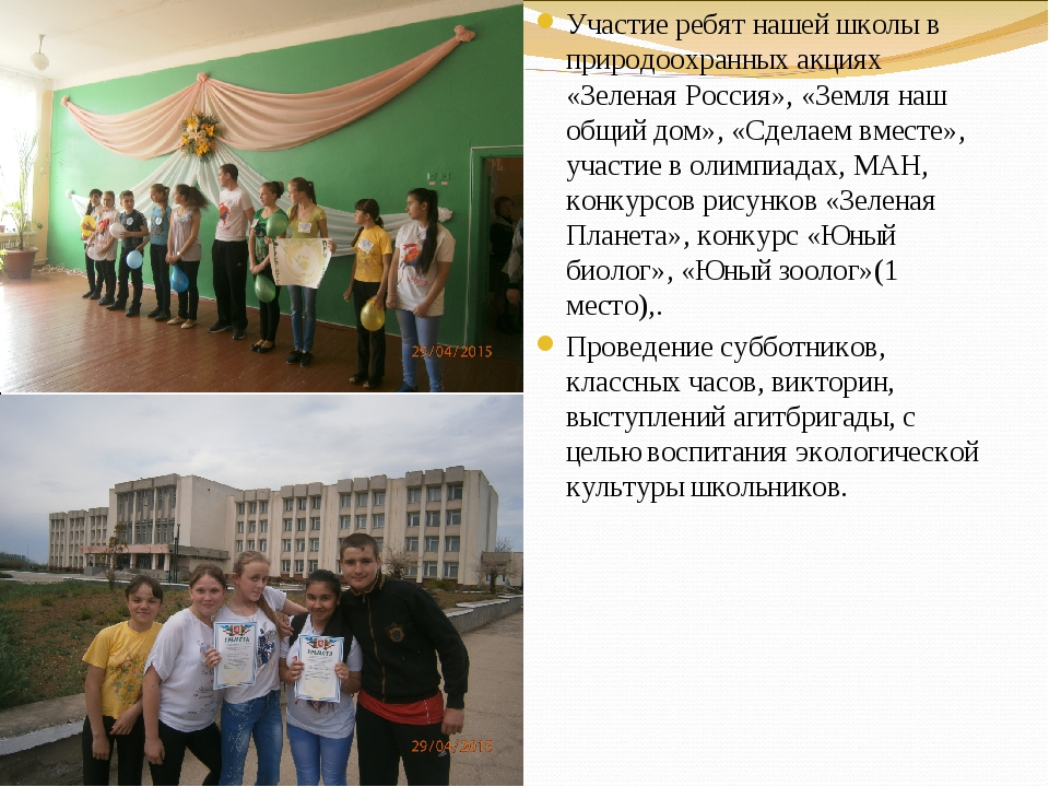 Участие ребят нашей школы в природоохранных акциях «Зеленая Россия», «Земля н...