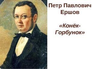 Петр Павлович Ершов «Конёк-Горбунок»