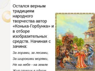 Остался верным традициям народного творчества автор «Конька-Горбунка» и в отб