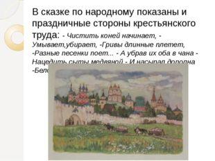 В сказке по народному показаны и праздничные стороны крестьянского труда: - Ч