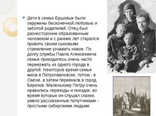 Дети в семье Ершовых были окружены бесконечной любовью и заботой родителей. О