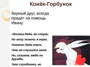 Конёк-Горбунок Верный друг, всегда придёт на помощь Ивану: «Велика беда, не с