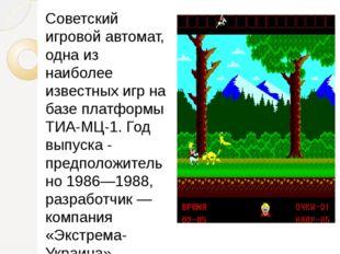 Советский игровой автомат, одна из наиболее известных игр на базе платформы Т
