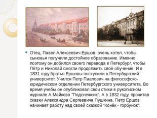 Отец, Павел Алексеевич Ершов, очень хотел, чтобы сыновья получили достойное о