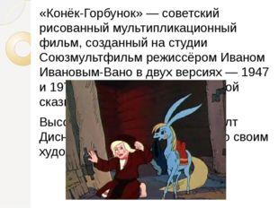 «Конёк-Горбунок» — советский рисованный мультипликационный фильм, созданный н