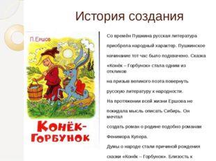 История создания Со времён Пушкина русская литература приобрела народный хар