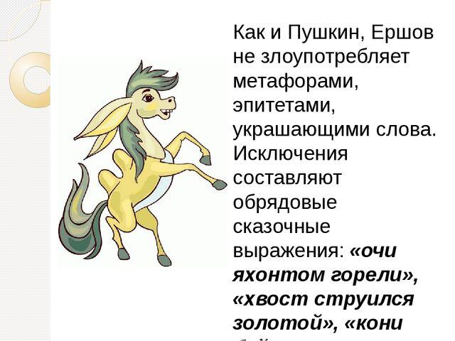 Как и Пушкин, Ершов не злоупотребляет метафорами, эпитетами, украшающими слов...