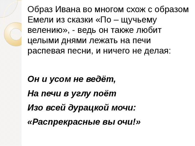 Образ Ивана во многом схож с образом Емели из сказки «По – щучьему велению»,...