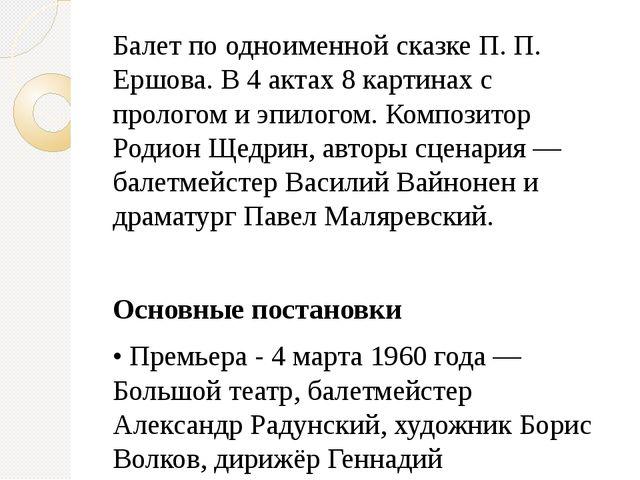 Балет по одноименной сказке П. П. Ершова. В 4 актах 8 картинах с прологом и э...