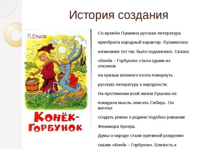 История создания Со времён Пушкина русская литература приобрела народный хар...