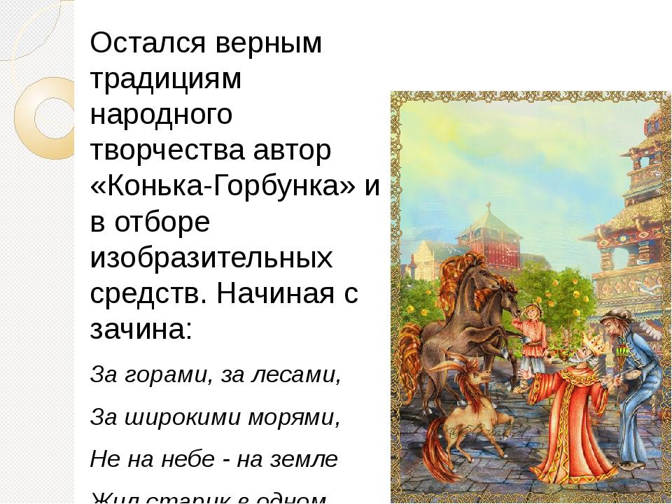 Остался верным традициям народного творчества автор «Конька-Горбунка» и в отб...