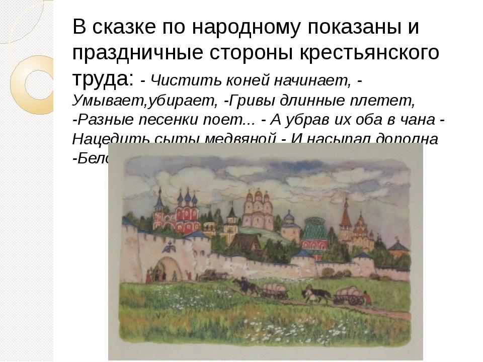 В сказке по народному показаны и праздничные стороны крестьянского труда: - Ч...