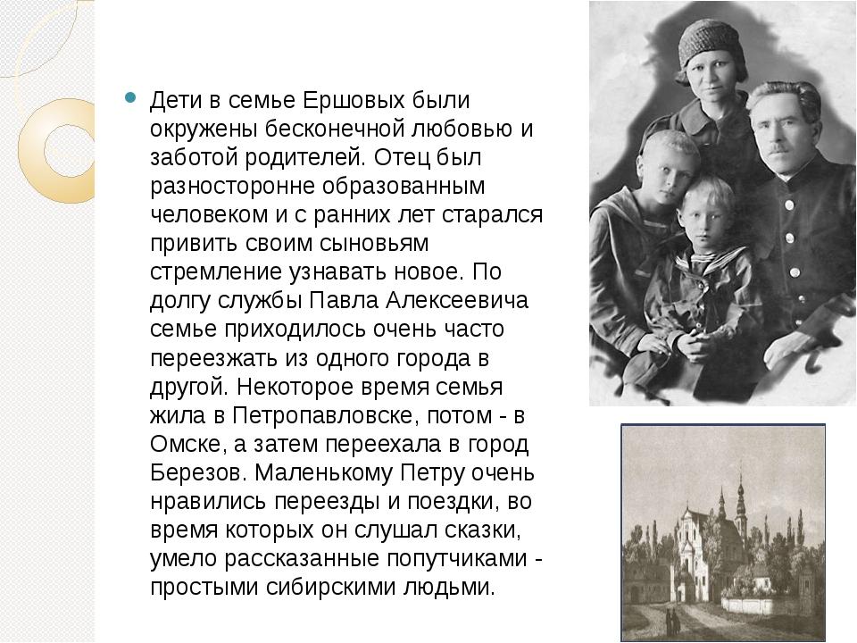 Дети в семье Ершовых были окружены бесконечной любовью и заботой родителей. О...