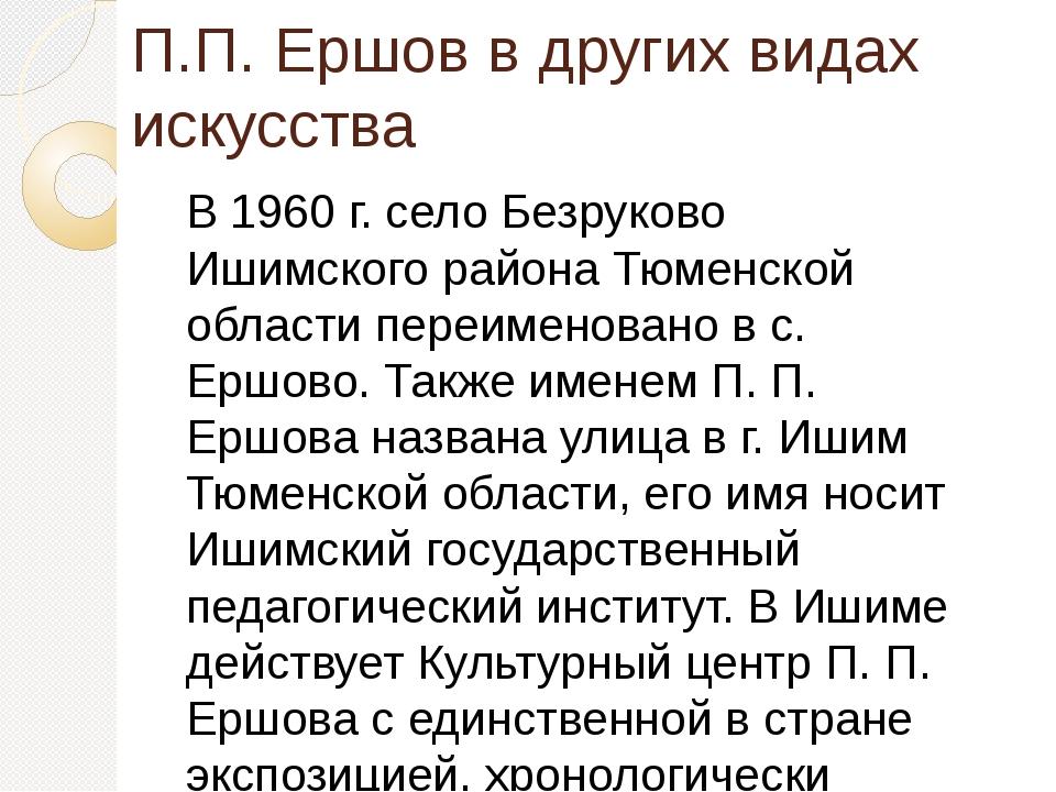 П.П. Ершов в других видах искусства В 1960 г. село Безруково Ишимского района...