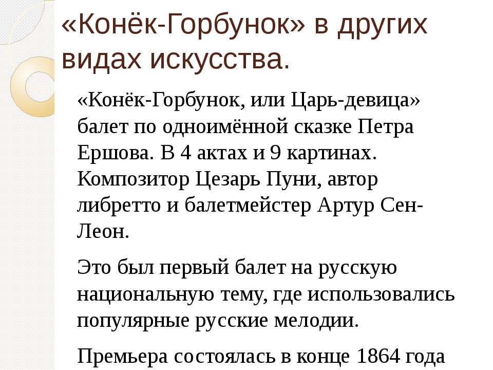 «Конёк-Горбунок» в других видах искусства. «Конёк-Горбунок, или Царь-девица»...