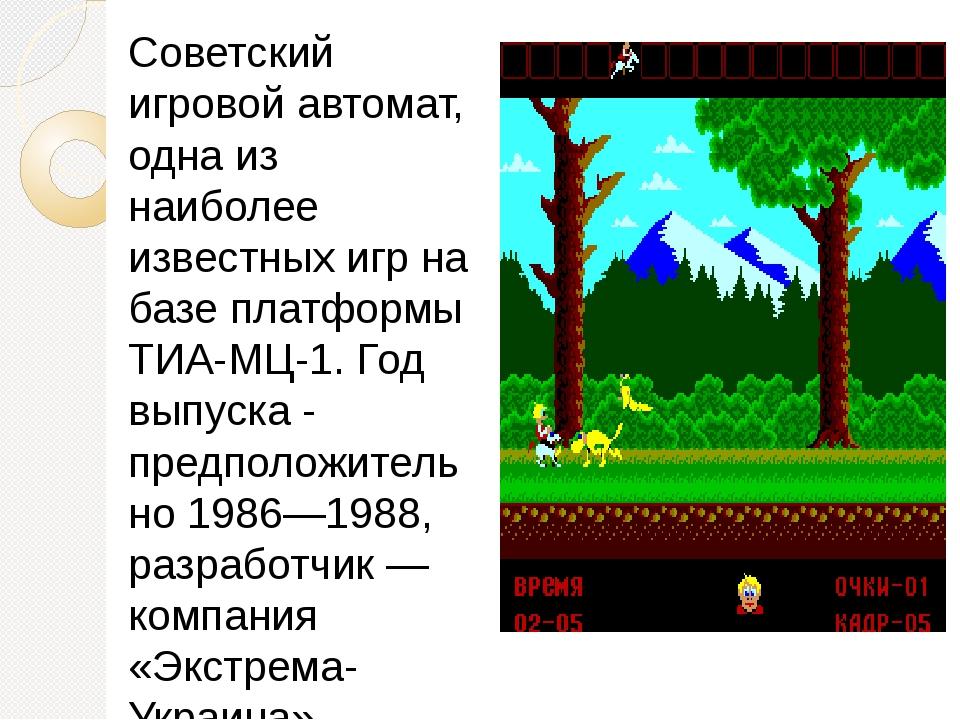 Советский игровой автомат, одна из наиболее известных игр на базе платформы Т...