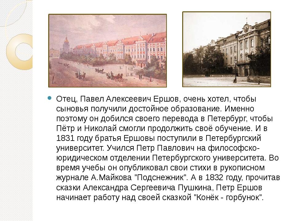 Отец, Павел Алексеевич Ершов, очень хотел, чтобы сыновья получили достойное о...