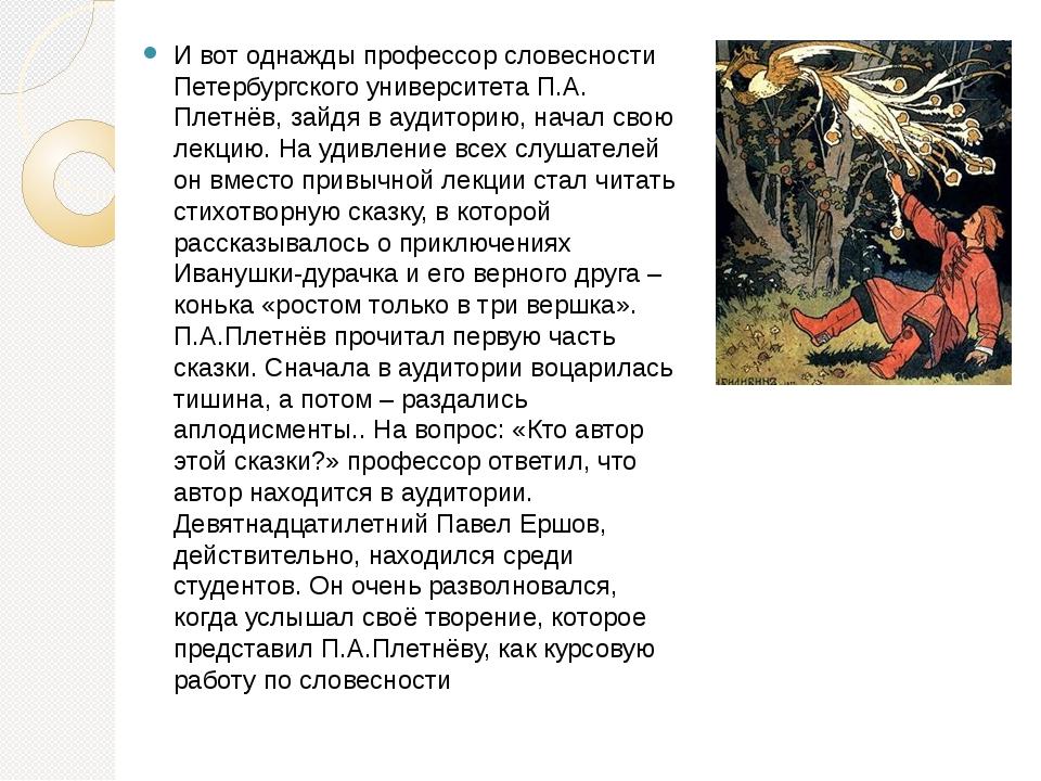 И вот однажды профессор словесности Петербургского университета П.А. Плетнёв,...