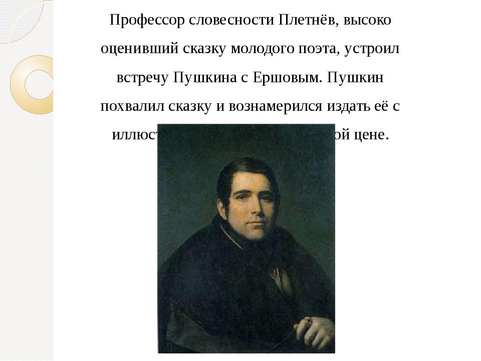 Профессор словесности Плетнёв, высоко оценивший сказку молодого поэта, устрои...