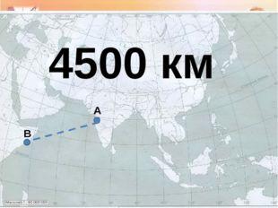 4500 км А В