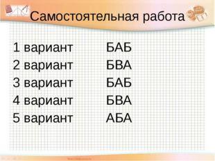 Самостоятельная работа 1 вариант БАБ 2 вариант БВА 3 вариант БАБ 4 вариант БВ