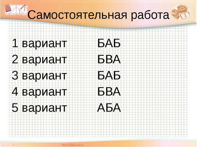 Самостоятельная работа 1 вариант БАБ 2 вариант БВА 3 вариант БАБ 4 вариант БВ...
