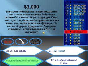 Ақ кеме A: Аңыз адам C: Волоколомск тас жолы B: D: Афтобиографиялық әңгіме 50